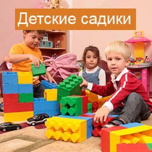 Детские сады Арзгира