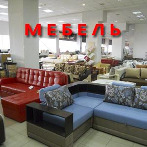 Магазины мебели Арзгира