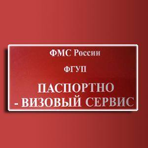 Паспортно-визовые службы Арзгира