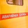 Аварийные службы в Арзгире
