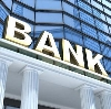 Банки в Арзгире