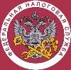 Налоговые инспекции, службы в Арзгире